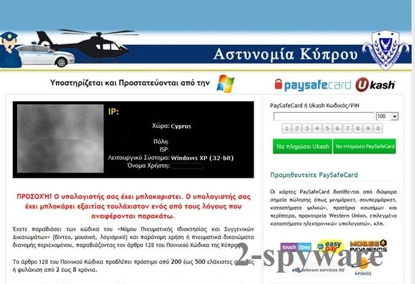Αστυνομία Κύπρου computer locked virus instantané