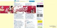 dongtaiwang-virus_fr.jpg