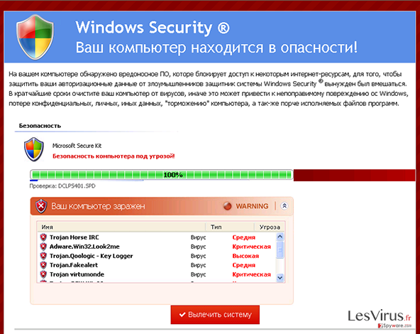 Windows Security virus instantané